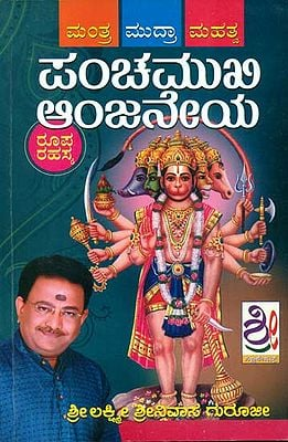 ಪಂಚ್ಮುಖಿ ಆಂಜನೇಯ: Panchmukhi Anjaneya (Kannada)
