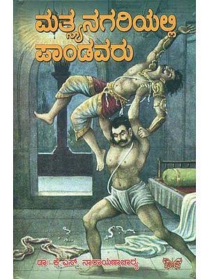 ಮತಸ್ಯನಾಗರಿಯಲ್ಲಿ ಪಾಂಡವರು: Matasyanagariyalli Pandavaru (Kannada)