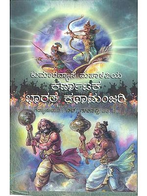ಕರ್ನಾಟಕ್ ಭರತ್ ಕಹಮಂಜರಿ: Karnatak Bharat Katha Manjari (Kannada)