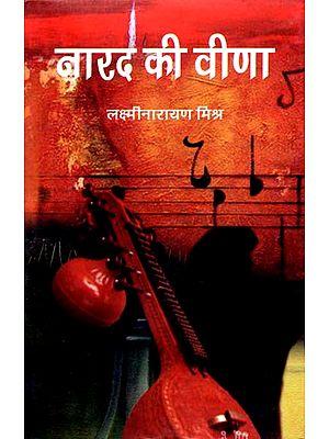 नारद की वीणा: Narada ki Veena