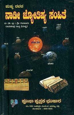 ನಾಡೀ ಜ್ಯೋತಿಷ್ಯ ಸಂಹಿತೆ: Nadi Jyotishya Samhita (Kannada)