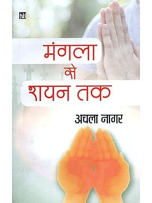 मंगला से शयन तक: Mangala Se Shayan Tak