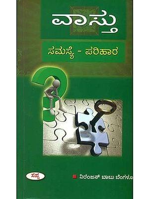 ವಸ್ತು (ಸಮಸ್ಯೆ  - ಪರಿಹಾರ್) - Vastu: Problems and Solutions (Kannada)