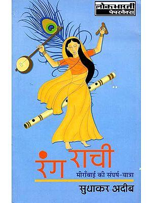 रंग राची (मीराँबाई की संघर्ष यात्रा): Rang Raachi (Conflict Journey of Mirabai)