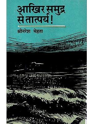 आखिर समुद्र से तात्पर्य: Aakhir Samudr Se Taatpary! (An Old Book)