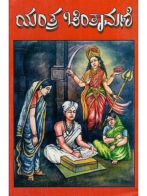 ಯಂತ್ರ ಚಿಂತಾಮಣಿ: Yantra Chintamani (Kannada)
