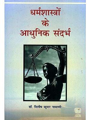 धर्मशास्त्रों के आधुनिक संदर्भ : Dharmasastras in Modern Context