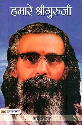 हमारे गुरूजी: Our Guru ji