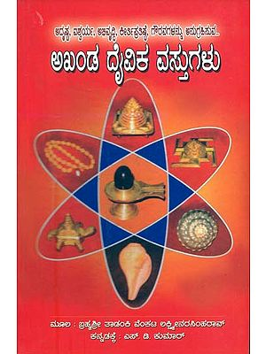 ಅಖಂಡ ದೇವಿಕಾ ವಸ್ತುಗಳು: Akhand Devika Vastugalu (Kannada)