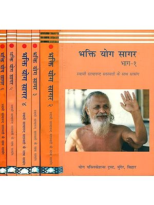 भक्ति योग सागर : Bhakti Yoga Sagar