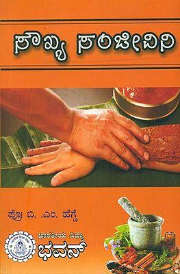 ಸೌಖ್ಯ ಸಂಜೀವಿನಿ: Soukhya Sanjeevini (Kannada)