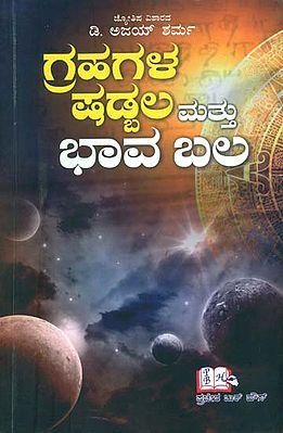 ಗ್ರಹಗಳ ಷಡ್ಬಲ ಮತ್ತು ಭಾವ ಬಲ: Grahagala Shadbala Mattu Bhavabal