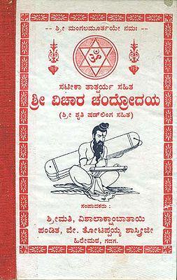 ಶ್ರೀ ವಿಚಾರ್ ಚಂದ್ರೋದಯ್: Shri Vichar Chandrodaya (Kannada)