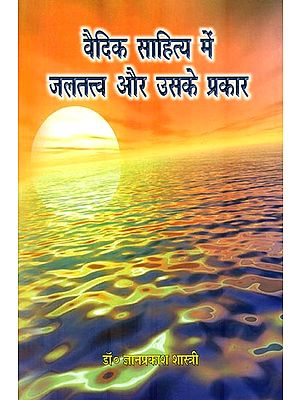 वैदिक साहित्य में जलतत्व और उसके प्रकार : Water in Vedic Literature