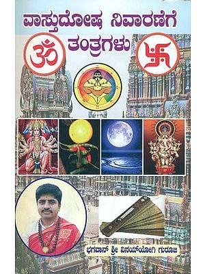 ವಾಸ್ತುದೋಷ  ನಿವಾರಣೆಗೆ ತಂತುಗಳು: Vastudosh Nivaran Tantragalu