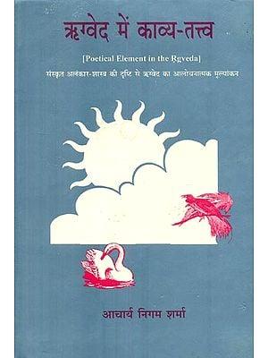 ऋग्वेद में काव्य-तत्व : Poetical Element in the Rigveda