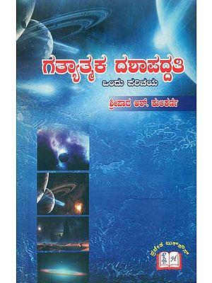 ಗಟ್ಯಾತ್ಮಕ ದಶಾಪದ್ಧತಿ: Gatyatmaka Dashapaddhati (Kannada)