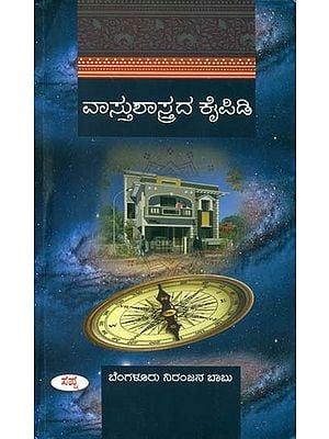 ವಾಸ್ತುಶಾಸ್ತ್ರದ ಕೈಪಿಕಿ: Vastushashtrida Kaipidi (Kannada)