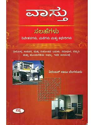ವಸ್ತು: Vastu Sehegalu (Kannada)