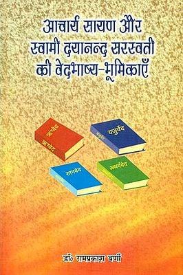 आचार्य सायण और स्वामी दयानन्द सरस्वती की वेदभाष्य-भूमिकाएँ : Veda Bhashya Bhumika of Sayana and Dayanand Saraswati