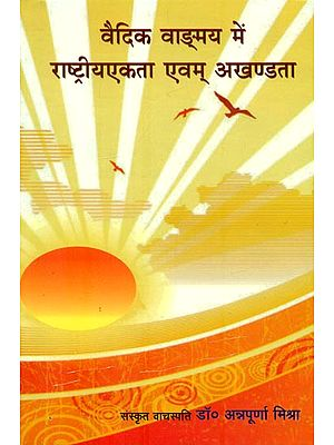 वैदिक वाङ्मय में राष्ट्रीयएकता एवम् अखण्डता : National Integration and Integrity in Vedic literature