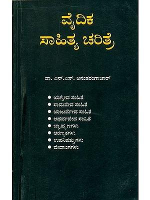 ವೈದಿಕ ಸಾಹಿತ್ಯ ಚರಿತ್ರೆ : Vedic Sahitya Charitra (Kannada)