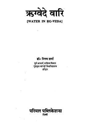 ऋग्वेदे वारि : Water in Rgveda