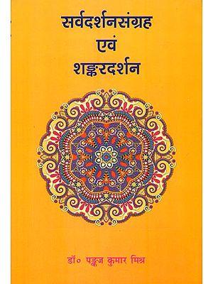 सर्वदर्शनसंग्रह एवं  शङ्करदर्शन : Serva Darshan Samgrah and Shankar Darshan