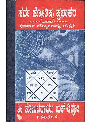 ಸರ್ವ ಜ್ಯೋತಿಷ್ ಪ್ರಭಾಕರ್: Sarva Jyotish Prabhakar (Kannada)