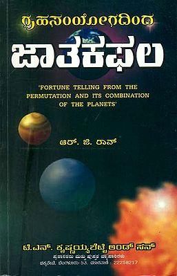 ಜಾತಕ್ ಫಲ್: Jatakphal (Kannada)