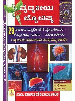ವೈದಿಕೀಯ ಜ್ಯೋತಿಷ್: Vaidakiya Jyotish in Kannada (Set of 2 Volumes)