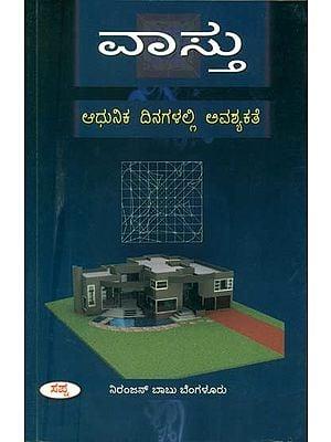 ವಸ್ತು Vastu (Kannada)