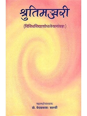 श्रुतिमञ्जरी : Shruti Manjari
