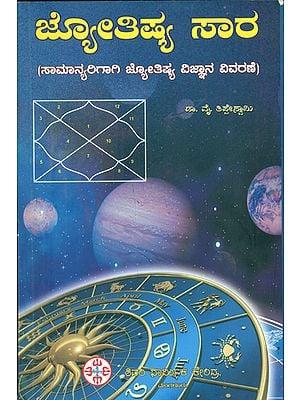 ಜ್ಯೋತಿಷ್ ಫಲ್: Jyotish Phala (Kannada)