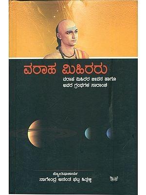 ವರಾಹ ಮಿಹಿರರು: Varaha Mihir (Kannada)