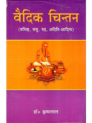 वैदिक-चिन्तन : Vedic Thought (An Old & Rare Book)