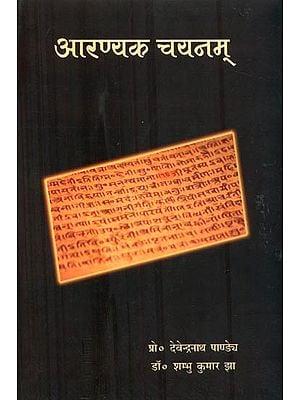 आरण्यक चयनम् - Selection from the Aranyakas