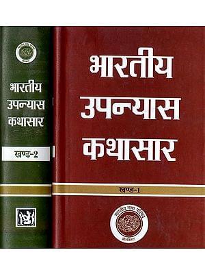 भारतीय उपन्यास कथासार: Essence of Indian Novel (Set of 2 Volumes)