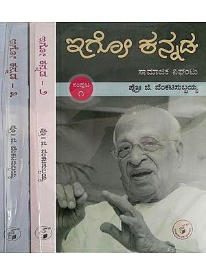 ಇಗೋ ಕನ್ನಡ -ಸಾಮಾಜಿಕ ನಿಘಂಟು: Igo Kannada -Samajika Nighantu in Kannada (Set of 3 Volumes)