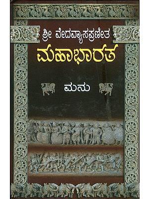 ಮಹಾಭಾರತ: Mahabharat (Kannada)
