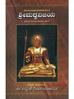 ಶ್ರೀಮಧ್ವ ವಿಜಯ: Shri Madhva Vijaya (Kannada)