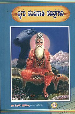 ಭೃತು ನಾಡಿನಾಡಿ  ಸೂತ್ರಗಳು: Bhrigu Nandi Nadi Sautragalu (Kannada)