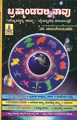 ಬ್ರಹಮಂದಲ್ಲಿ ನಾವು: Brahamandalli Navu (Kannada)