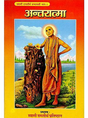 अन्तरात्मा: Inner Spirit