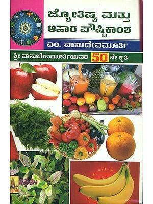 ಜ್ಯೋತಿಷ್ಯ ಮತ್ತು ಆಹಾರ ಪೌಷ್ಟಿಕಾಂಶ: Jyotishya Mattu Ahar Poustikamsa (Kannada)