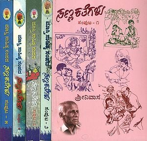 ಸಣ್ಣ ಕತಗಳು: 100 Short Stories in Kannada (Set of 5 Volumes)