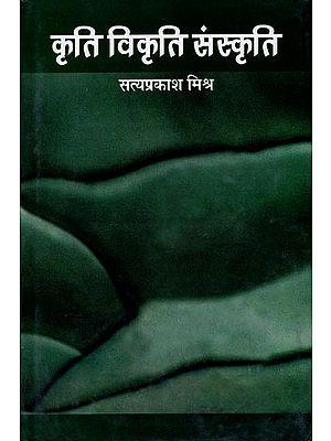 कृति विकृति संस्कृति: Kriti Vikrti Sanskriti