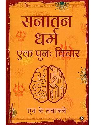 सनातन धर्म एक पुनः विचार: Sanatan Dharma - A Reconsideration