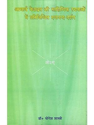आचार्य मेधाव्रत की साहित्यक रचनाओं में प्रतिबिम्बित दयानन्द-दर्शन : Dayananda Saraswati in the Works of Medhavrata