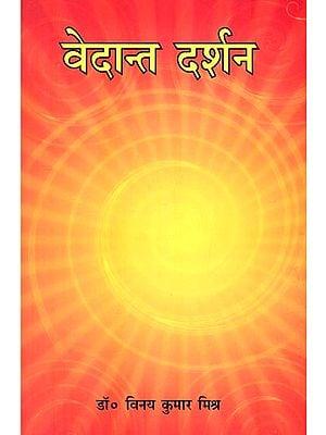 वेदान्त दर्शन : Vedanta Darshan